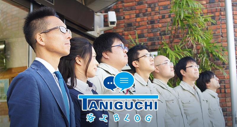 TANIGUCHI 谷工BLOG